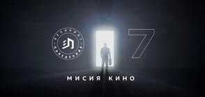 """Вълнуващи предложения в седмата седмица на """"Великият понеделник"""" по KINO NOVA"""