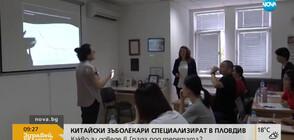 Медици от Китай специализират в Медицинския университет в Пловдив