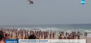 Граничари гониха мигранти с хеликоптер на плаж в Испания (ВИДЕО)