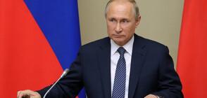 Путин е поискал да се направи анализ на заплахата от САЩ