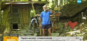 """""""Пълен абсурд"""": Кой построи безплатна сауна насред Балкана?"""