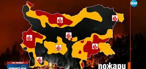 Синоптиците предупреждават: Има екстремна опасност от пожари в следващите дни