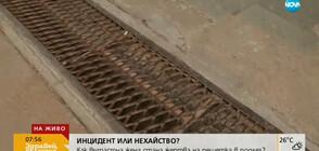 Възрастна жена пропадна в шахта в подлез в София