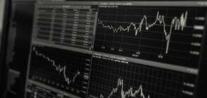 Опасения за световната икономика: Борсите в САЩ и Европа отбелязват рязък спад