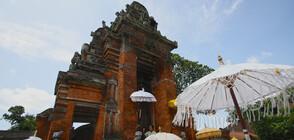 Бали - мозайка от магии и заклинания за доброто (ВИДЕО+СНИМКИ)