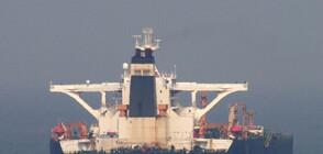 Гибралтар пуска задържания ирански танкер