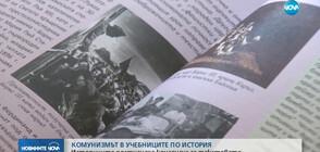 КОМУНИЗМЪТ В УЧЕБНИЦИТЕ ПО ИСТОРИЯ: Историците постигнаха консенсус за текстовете