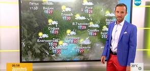 Прогноза за времето (16.08.2019 - сутрешна)