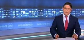 Новините на NOVA (16.08.2019 - 7.00 ч.)