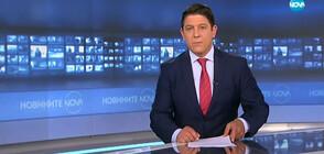 Новините на NOVA (16.08.2019 - 9.00 ч.)
