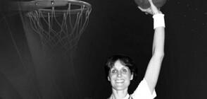 Напусна ни баскетболната легенда Пенка Стоянова