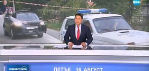Новините на NOVA (16.08.2019 - обедна)