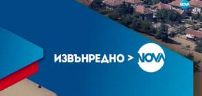 Новините на NOVA (16.08.2019 - извънредна емисия)