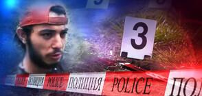 ДНК проба потвърди: Мартин Трифонов е изнасилил и убил детето в Сотиря