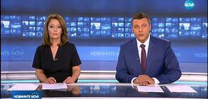Новините на NOVA (16.08.2019 - късна)
