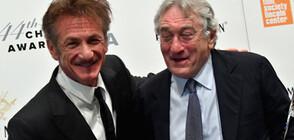 Робърт Де Ниро и Шон Пен празнуват рожден ден (СНИМКИ)