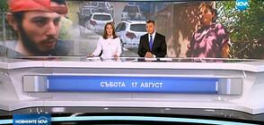 Новините на NOVA (17.08.2019 - централна)