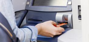 """КЗП със съвети какво да направим в случай, че банкоматът """"глътне"""" картата ни"""