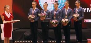 Злато и бронз за ансамбъла на Световната купа в Минск (СНИМКИ)