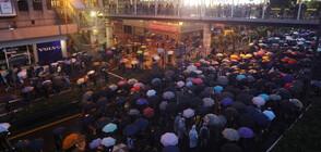 Улиците на Хонконг се изпълниха с протестиращи въпреки проливния дъжд (ВИДЕО+СНИМКИ)