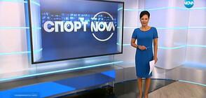 Спортни новини (18.08.2019 - централна)