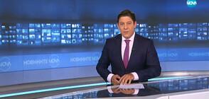 Новините на NOVA (19.08.2019 - 7.00 ч.)