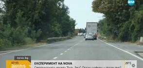 Експеримент на NOVA: Спазват ли се ограниченията на смъртоносната отсечка Русе-Бяла? (ВИДЕО)