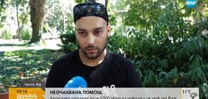 Анонимен дарител даде 4000 евро на нуждаещ се мъж от Русе (ВИДЕО)
