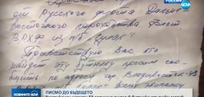 Американец намери 50-годишно писмо в бутилка от руски моряк