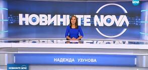 Новините на NOVA (19.08.2019 - обедна)