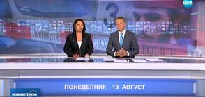 Новините на NOVA (19.08.2019 - централна)
