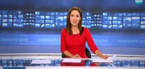 Новините на NOVA (20.08.2019 - следобедна)