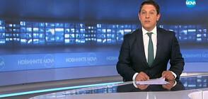 Новините на NOVA (21.08.2019 - 7.00 ч.)