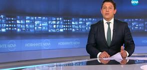 Новините на NOVA (21.08.2019 - 8.00 ч.)
