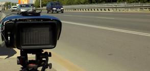 Само за седмица: Близо 45 000 нарушения на скоростта в страната