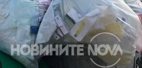 Медицински център в София изхвърля биологични отпадъци в контейнери за общо ползване (СНИМКИ)