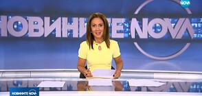 Новините на NOVA (21.08.2019 - обедна)