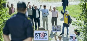 Сблъсъци в Стокхолм между полиция и протестиращи