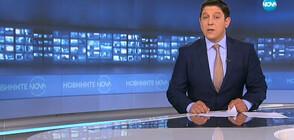 Новините на NOVA (22.08.2019 - 7.00 ч.)