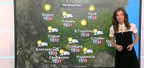 Прогноза за времето (22.08.2019 - обедна)