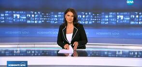 Новините на NOVA (22.08.2019 - следобедна)