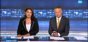 Новините на NOVA (22.08.2019 - централна)