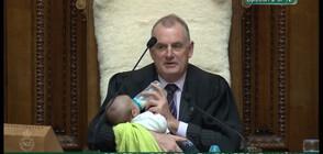 Председателят на парламента на Нова Зеландия нахрани бебе на трибуната (ВИДЕО)