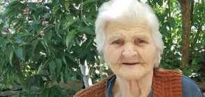 Издирва се възрастна жена с Алцхаймер от село Верен