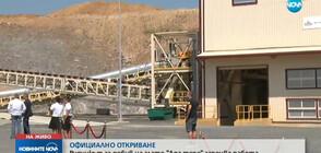 """Започва работа новият рудник за добив на злато """"Ада тепе"""" (ВИДЕО+СНИМКИ)"""