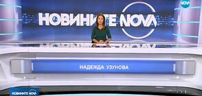Новините на NOVA (23.08.2019 - следобедна)