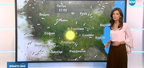 Прогноза за времето (23.08.2019 - обедна)