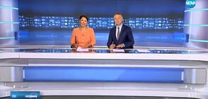 Новините на NOVA (23.08.2019 - късна)