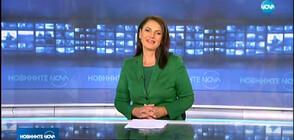 Новините на NOVA (24.08.2019 - обедна)
