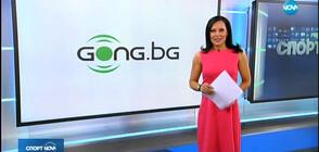 Спортни новини (24.08.2019 - обедна)